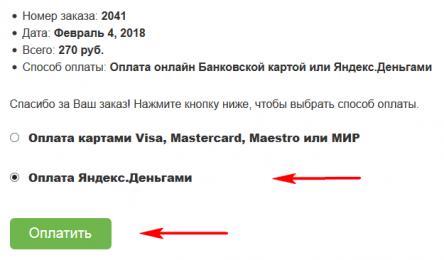Оплата Яндекс.Деньгами. Шаг 1