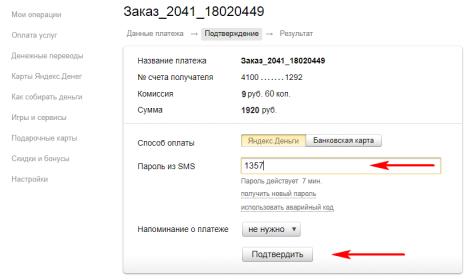 Оплата Яндекс.Деньгами. Шаг 3