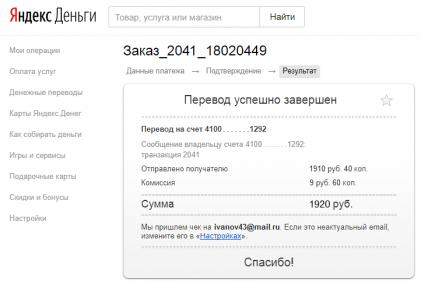 Оплата Яндекс.Деньгами. Шаг 4