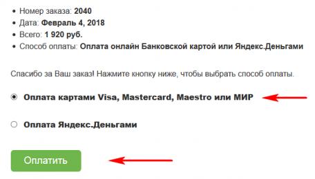 Оплата Банковской картой. Шаг 1