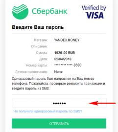 Оплата Банковской картой. Шаг 4