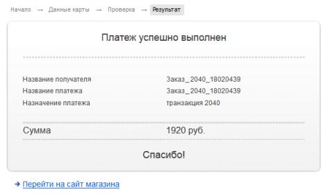 Оплата Банковской картой. Шаг 5